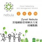 ZyXEL Nebula 雲端管理安全閘道器(NSG50年度防火牆資安防護授權)(70點)