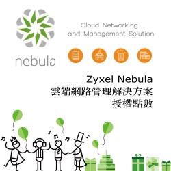 ZyXEL Nebula 雲端管理安全閘道器(年度NCC管理授權)(50點)